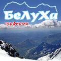 Белуха, Разное в Чемале