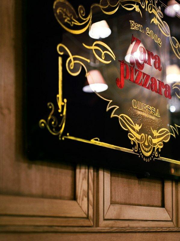 кафе — Zara Pizzara — Одесса, фото №8