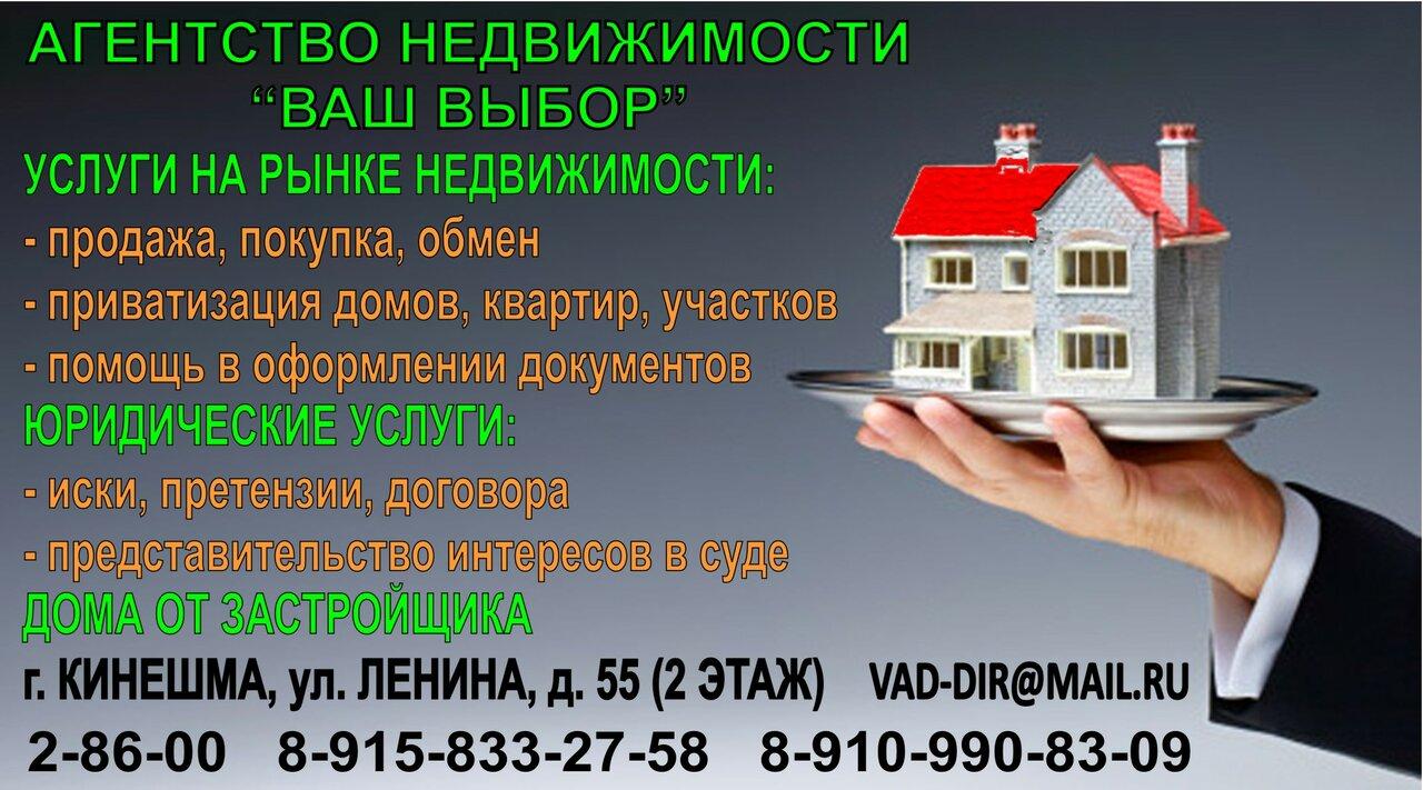 образец расклейки агентств недвижимости с фото периода сентября