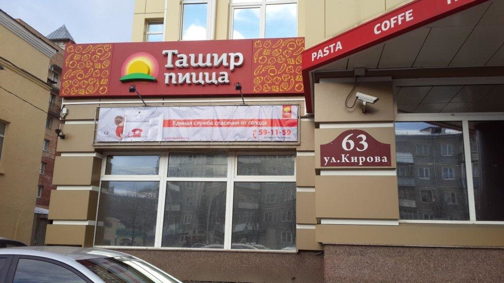 пиццерия — Ташир пицца — Калуга, фото №5