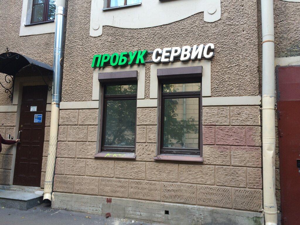 computer repairs and services — Servisnuy centr Proboook Service — Saint Petersburg, photo 1