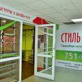 Стиль-Купе, Мебельные услуги в Корфовском городском поселении