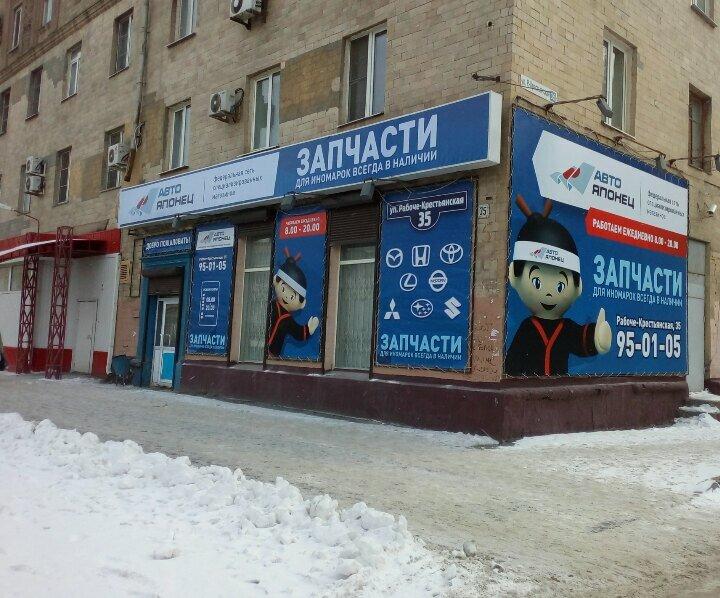Магазин Японец Волгоград
