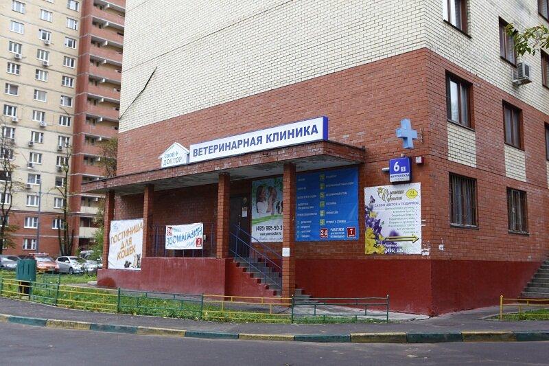 ветеринарная клиника — Свой доктор — Москва, фото №5
