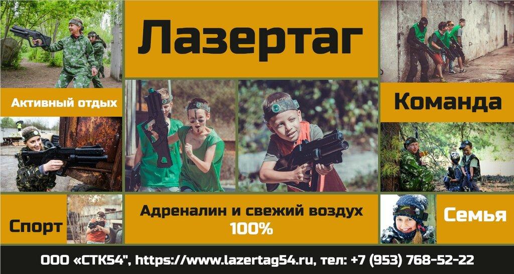 лазертаг — Спортивно-тактический клуб 54 Лазертаг — Новосибирск, фото №9