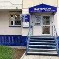 Мастерская, Ремонт одежды в Городском округе Красногорск