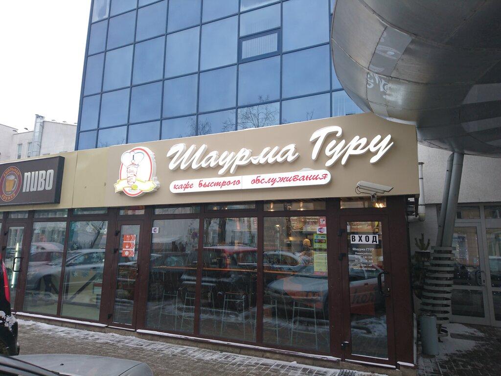 кафе — Шаурма Гуру — Минск, фото №1