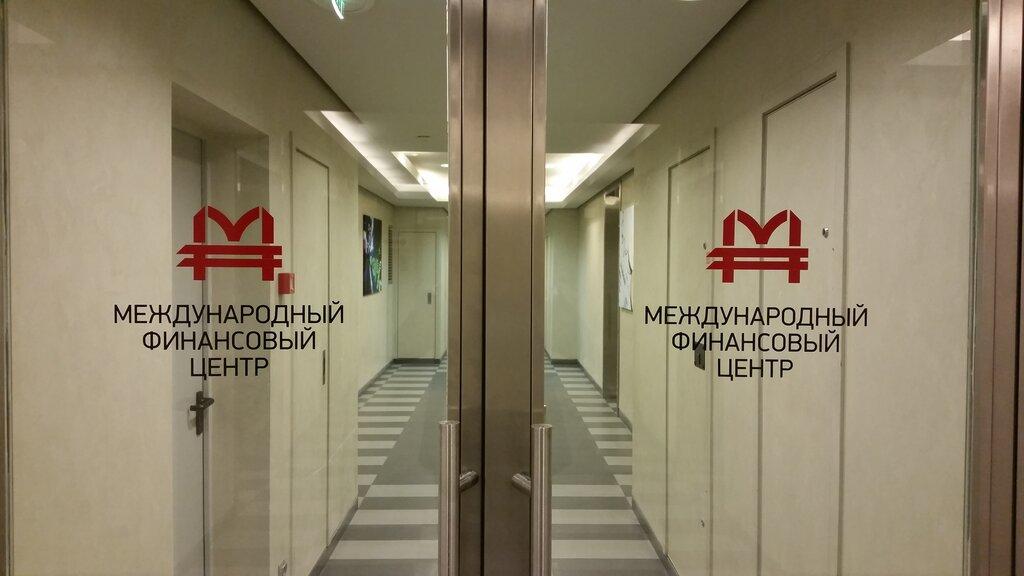 финансовый консалтинг — Международный финансовый Центр — Москва, фото №2