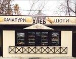 Шашлычный дом кафе Томск Московский тракт 77  отзывы