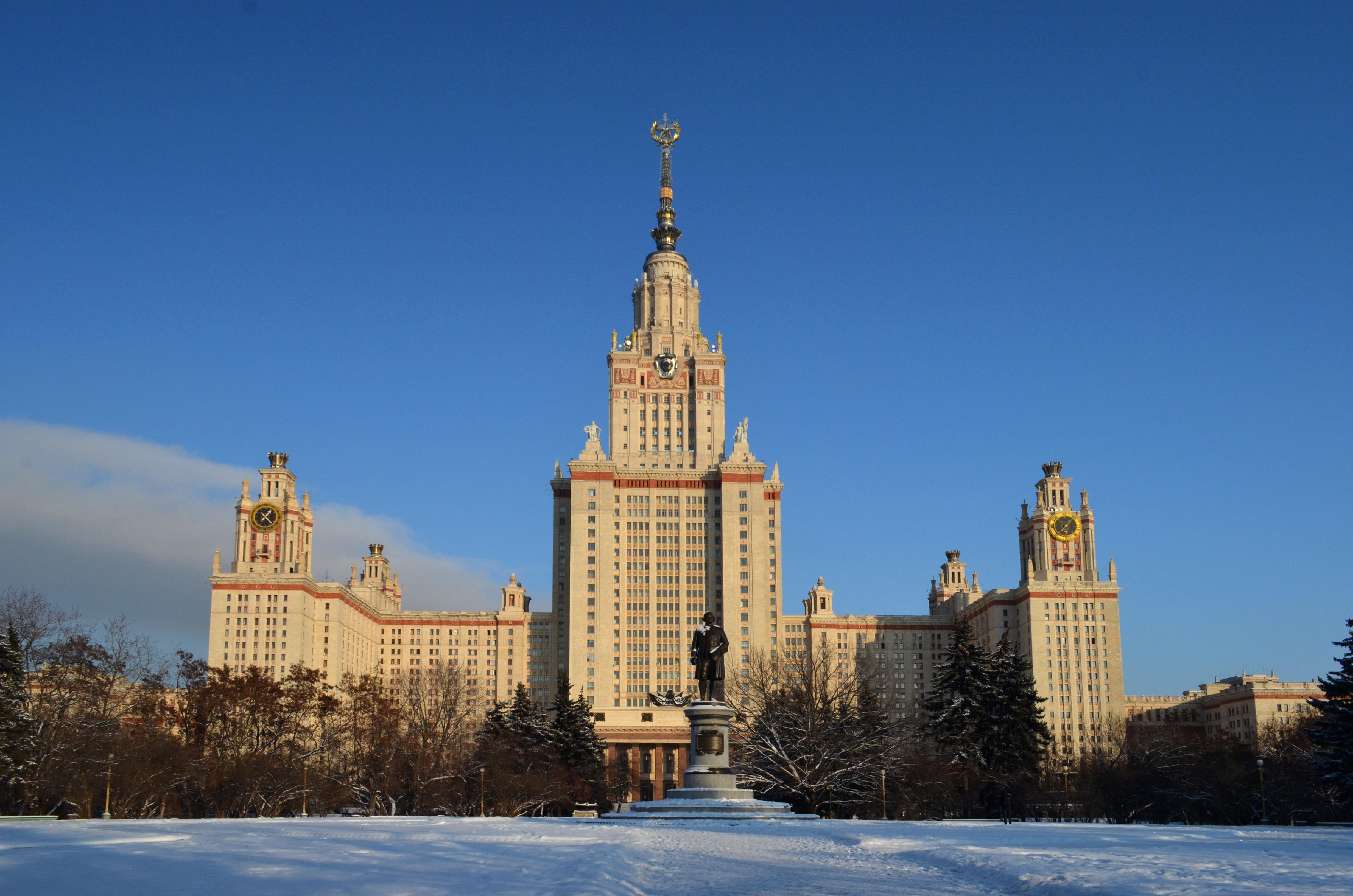 «МГУ» фото 1