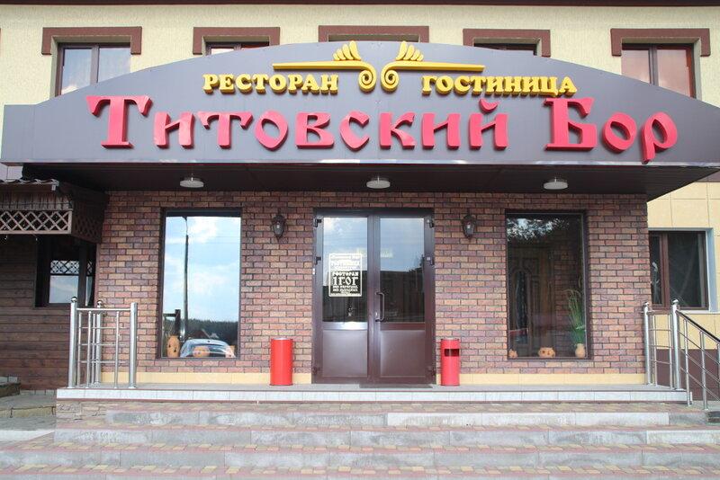 Титовский бор