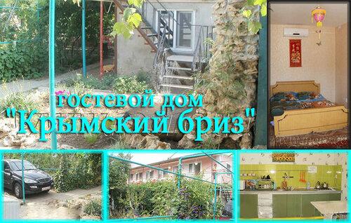 некоторых культурах крым керчь гостевые дома Соломона