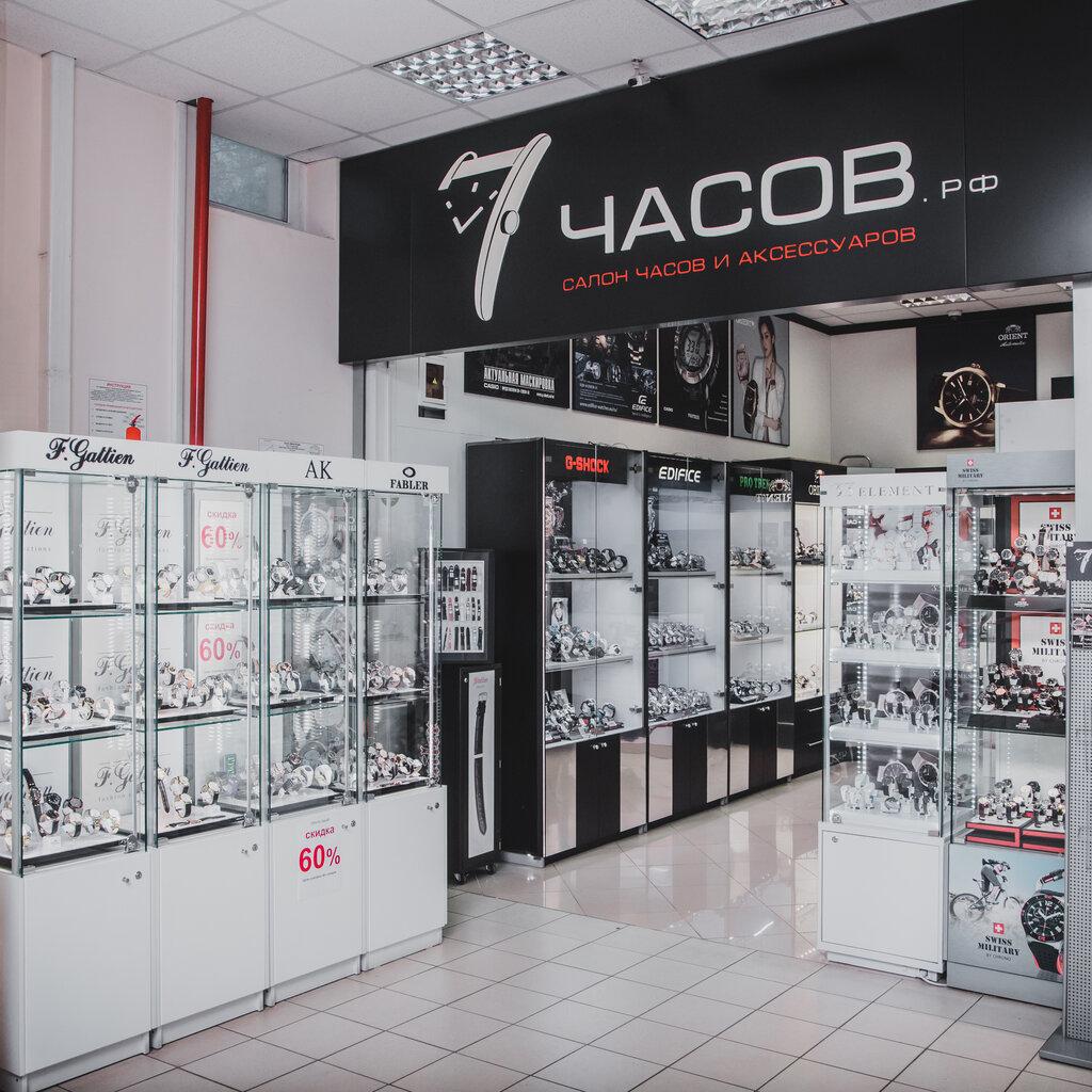 Магазин Семь Часов