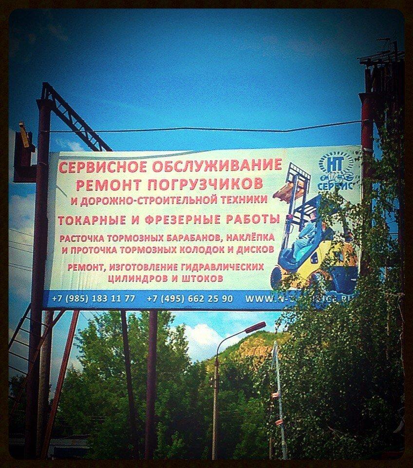 складское оборудование — НТ Сервис — Балашиха, фото №2