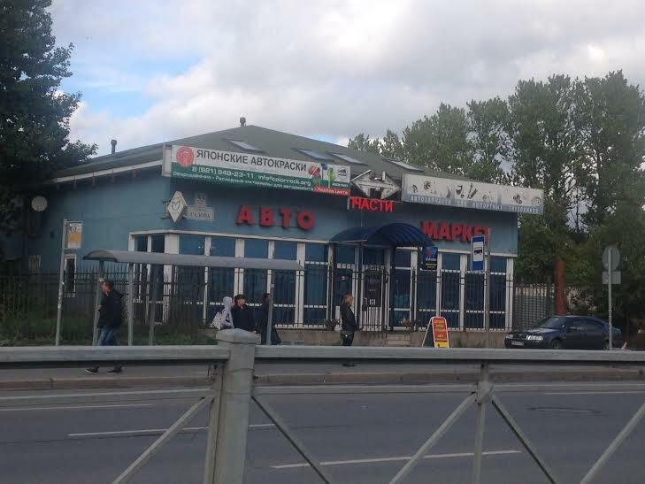 автокосметика, автохимия — Тотек — Санкт-Петербург, фото №3