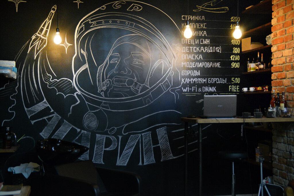 барбершоп — Гагарин — Королёв, фото №1