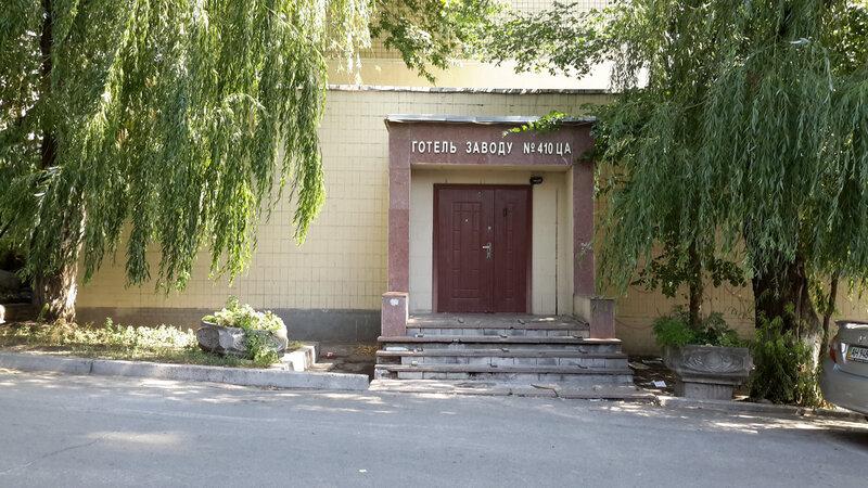 Гостиница Завода гражданской авиации № 410