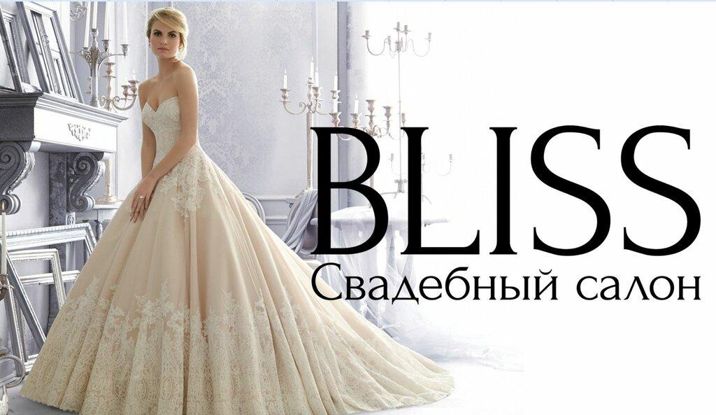 0dc5c9cd3316bf5 Bliss - свадебный салон, метро Пушкинская, Минск — отзывы и фото ...