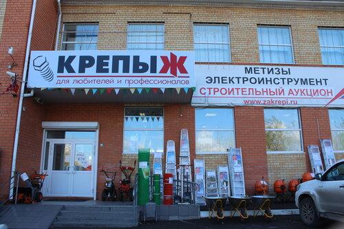 Кисловодск интернет магазин крепыж в тюмени работу Омске