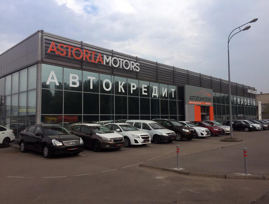 Автосалон астория моторс москва аренда машины без залога в харькове