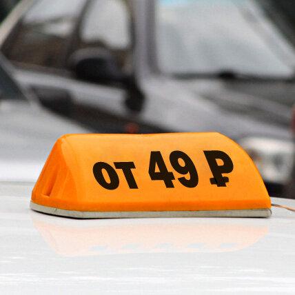 Ё-такси - фотография №2