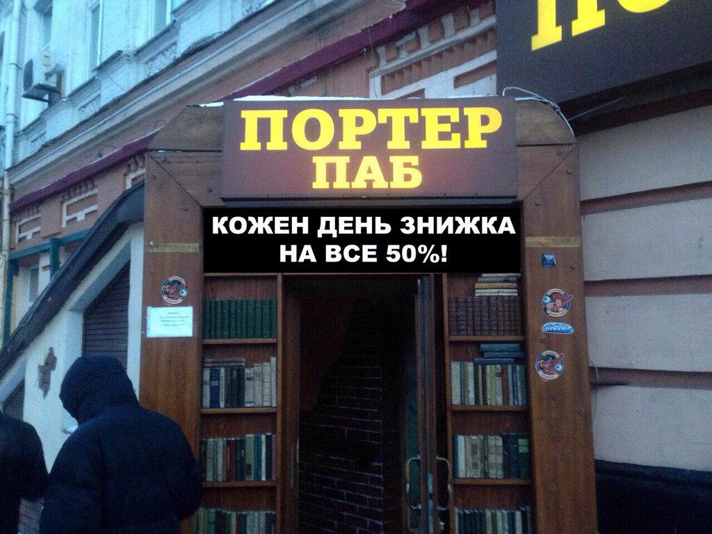 бар, паб — Портер Паб — Київ, фото №1