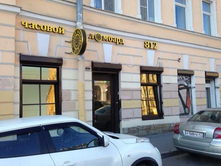 Ломбард санкт-петербург часовой в новомосковске часы продать