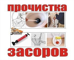 аварийная служба — Асс-Аварийная сантехническая служба — Волжский, фото №1