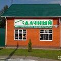 УДачный, Ремонт строительной и садовой техники в Городском округе Белгород