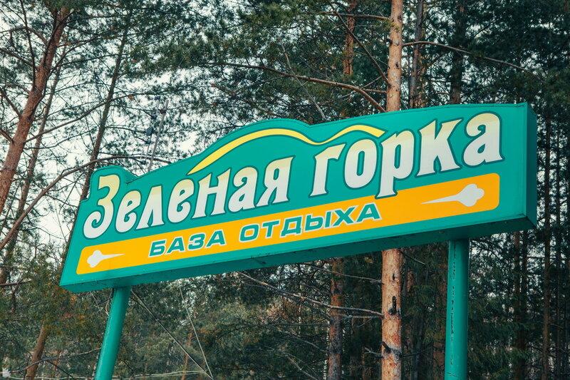 Зелёная Горка