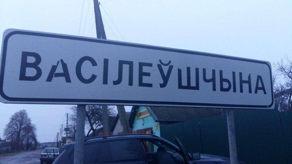 шиномонтаж — В Василевщине — Минская область, фото №2