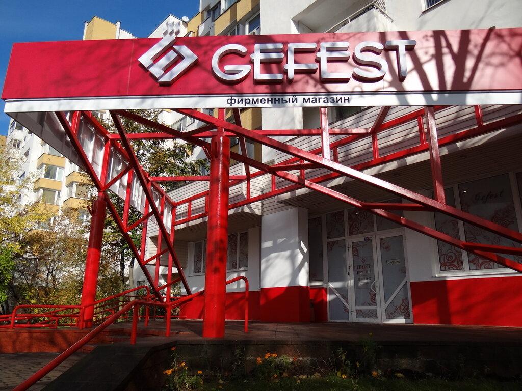 Фирменные Магазины Гефест В Минске Адреса