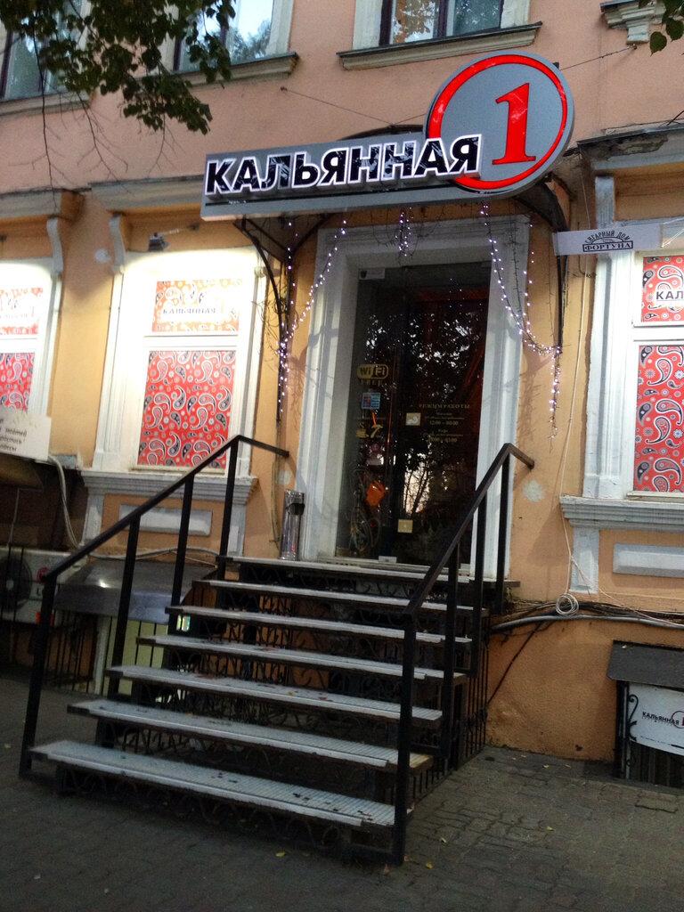 кальян-бар — Кафе-бутик Кальянная 1 — Одесса, фото №1