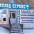 Холод-сервис, Ремонт фото- и видеотехники в Миассе