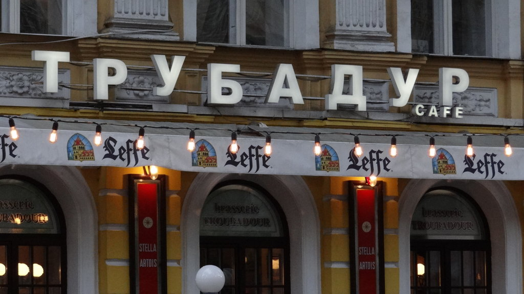 кафе — Трубадур — Одесса, фото №1