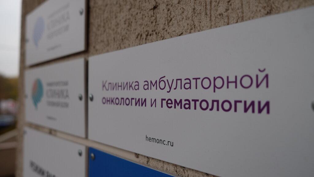 медцентр, клиника — Клиника амбулаторной онкологии и гематологии — Москва, фото №7