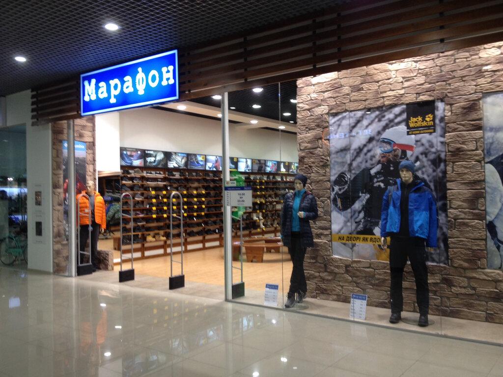товары для отдыха и туризма — Марафон — Одесса, фото №2