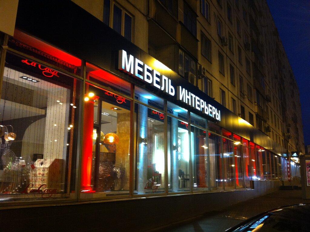 магазин мебели — Итальянская мебель La Casa — Москва, фото №5