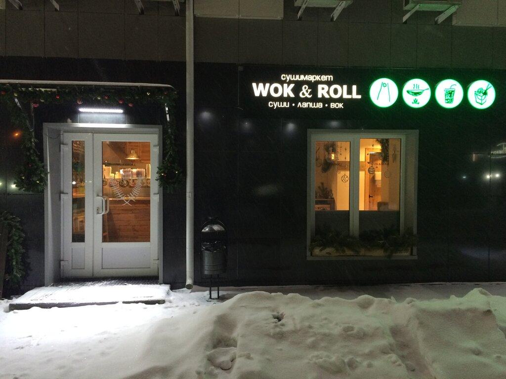суши-бар — Wok&Roll — Калуга, фото №1