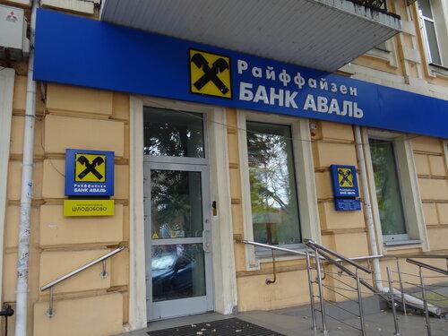 Споживчий кредит райффайзен банк аваль
