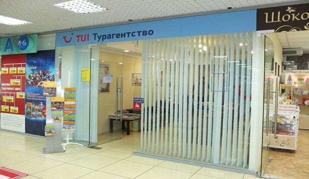турагентство — TUI — Краснодар, фото №4