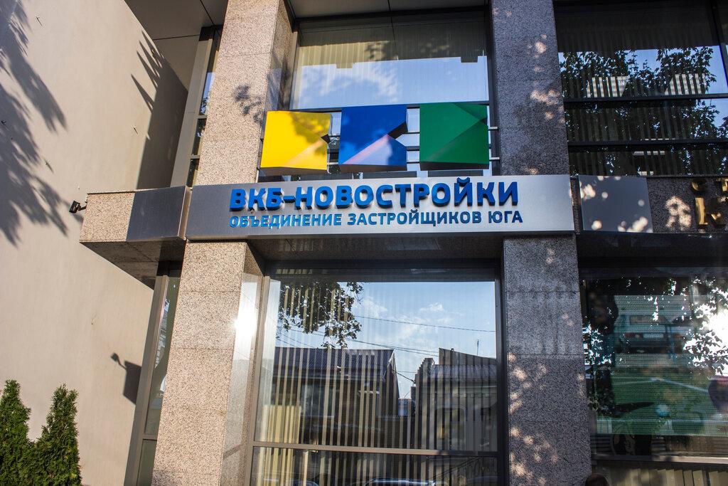 квартиры в новостройках — ВКБ-Новостройки — Краснодар, фото №3
