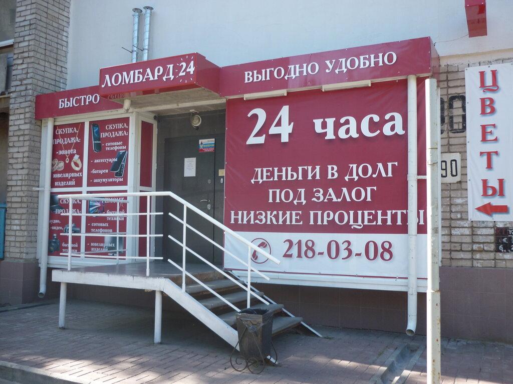 Новгород ломбард часы продать в нижний няни час стоимость на волгоград