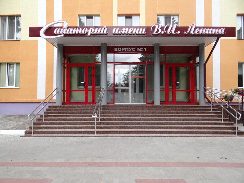 Санаторий имени В.И. Ленина