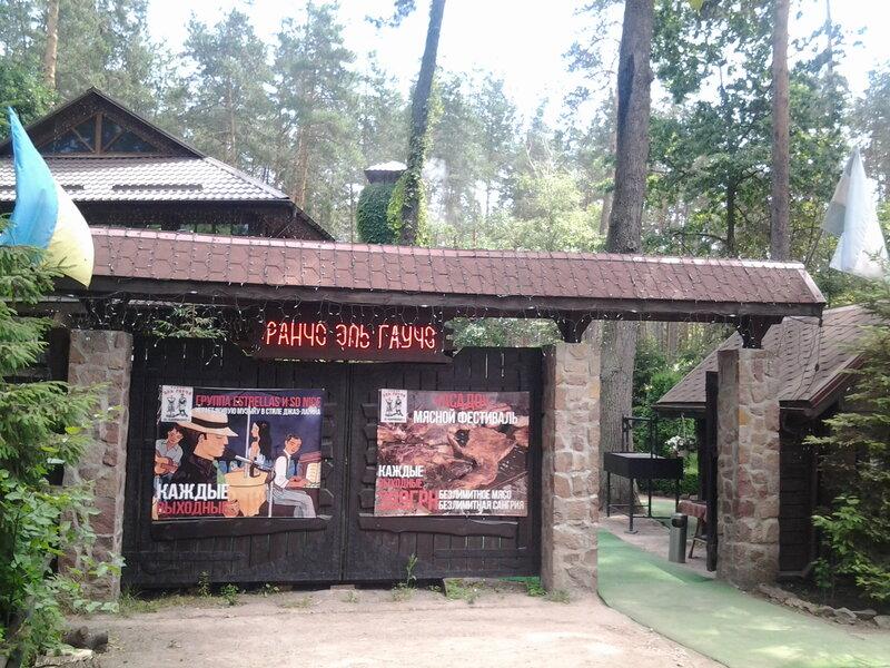 Ресторан Ранчо Эль Гаучо