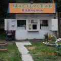 Мастерская каблучок, Уборка и помощь по хозяйству в Узловском районе