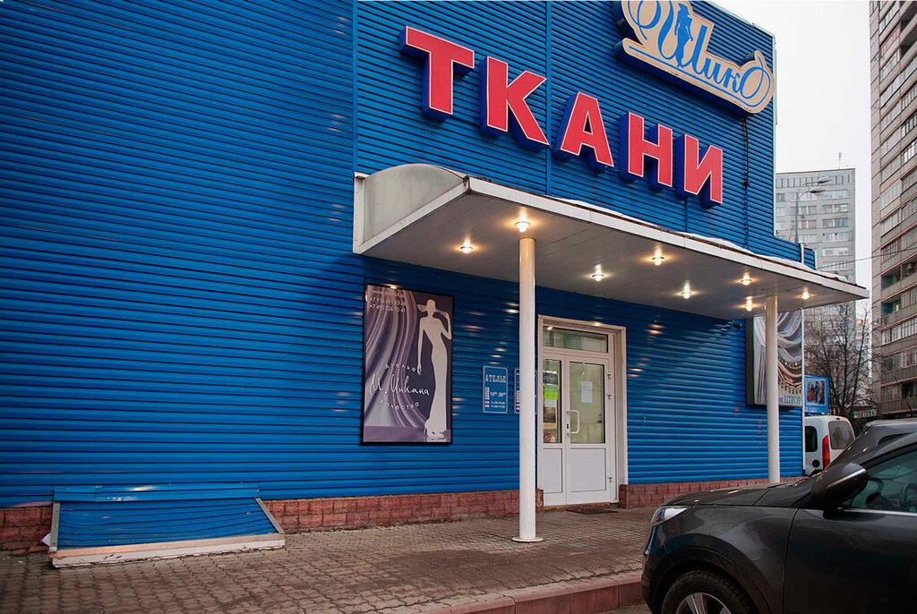 Магазин Тканей На Ярцевской Ул