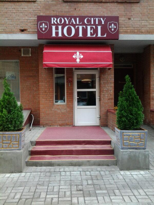 Отель Royal City