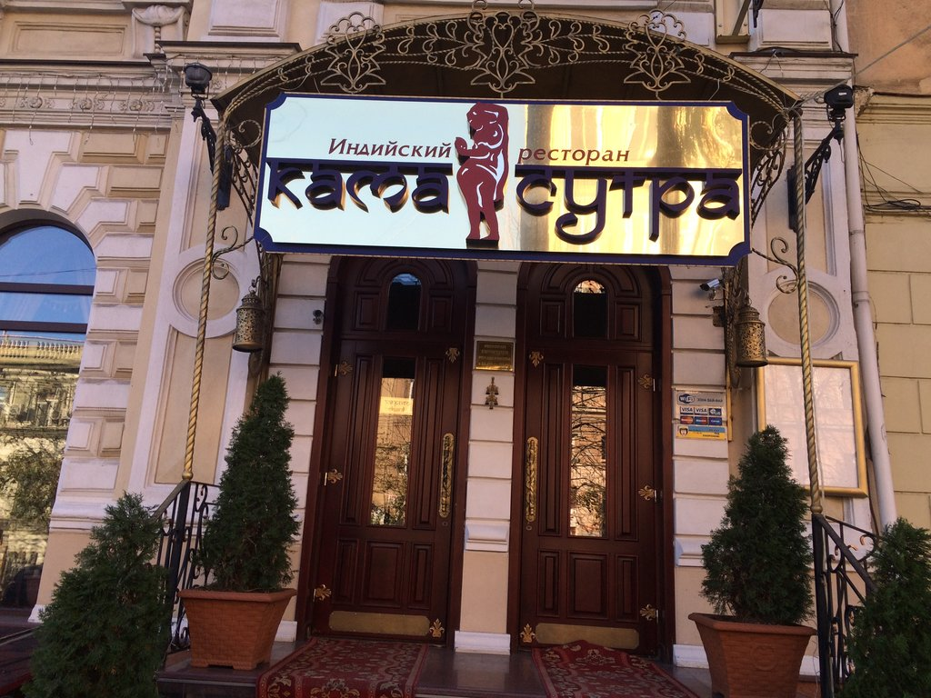 ресторан — Ресторан Камасутра — Одесса, фото №1