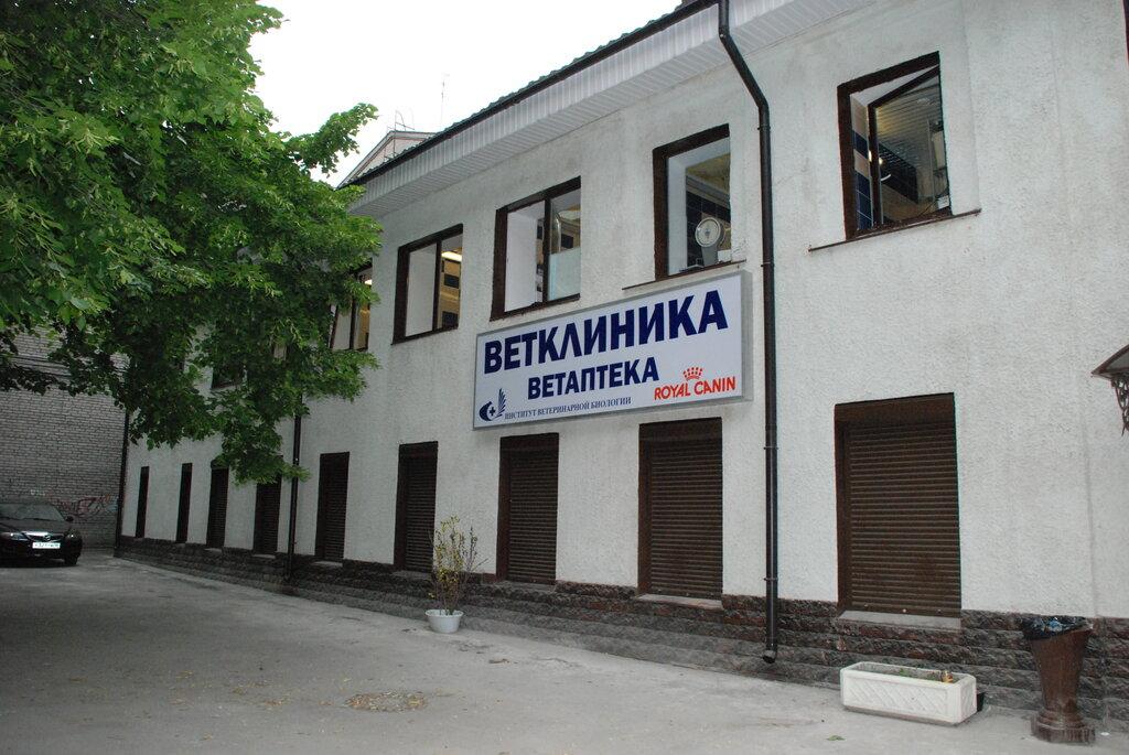 ветеринарная клиника — Институт ветеринарной биологии — Санкт-Петербург, фото №1